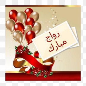 الف مبروك - Birthday Cake Happy Birthday To You Wish Balloon PNG