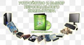 Design - Plastic Communication Electronics PNG