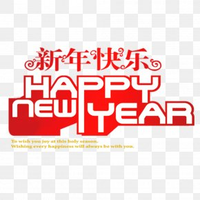 Happy New Year WordArt - Chinese New Year Happy New Year PNG