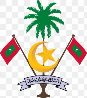 Bismillah - Emblem Of Maldives National Emblem Flag Of The Maldives Coat Of Arms PNG