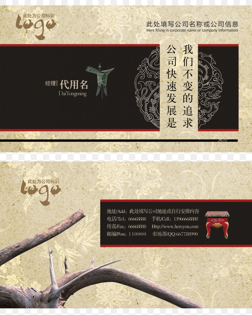 China Business Card Template Printing, PNG, 1134x1417px, China, Brand, Business Card Design, Business Cards, History Of China Download Free