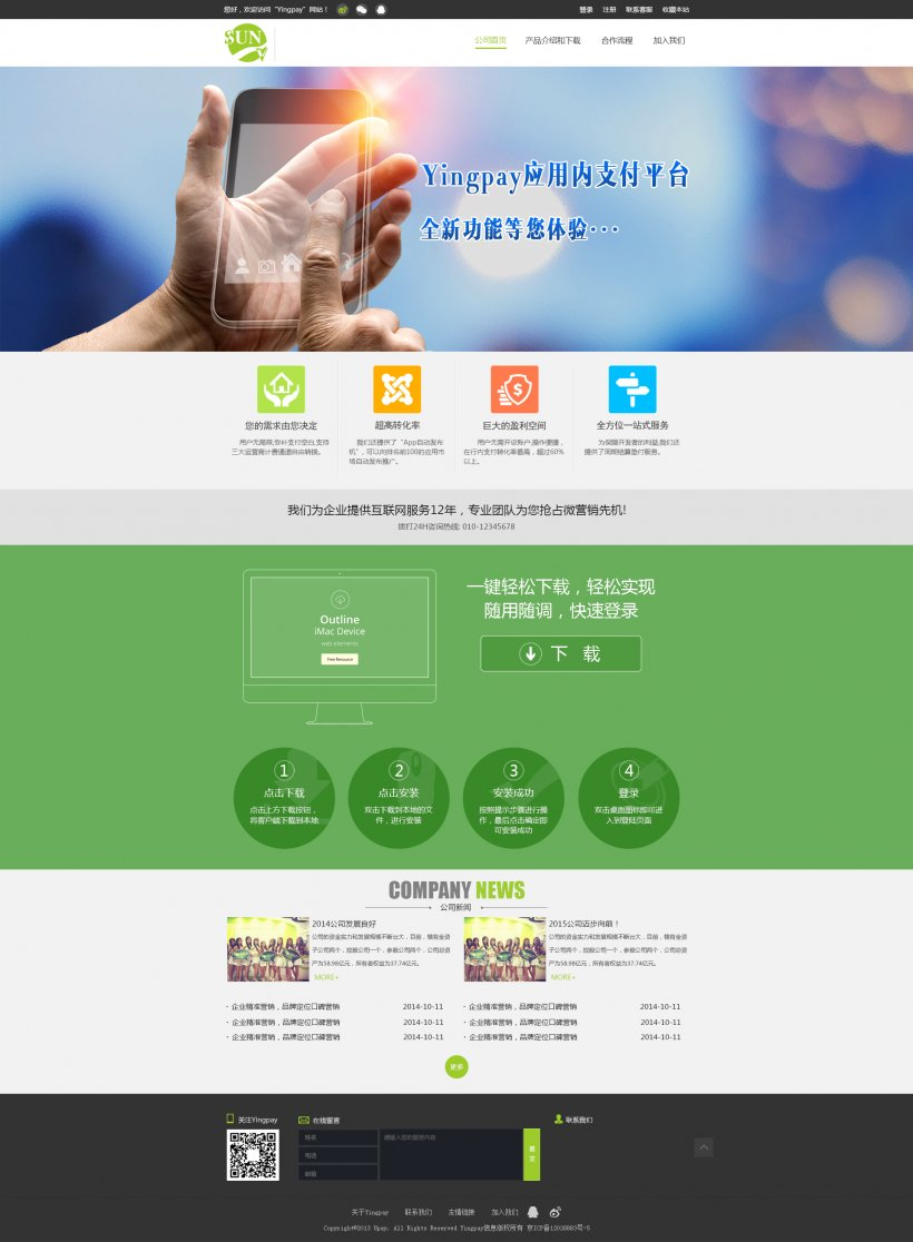 Web Design Web Template World Wide Web Web Page, PNG, 1920x2614px, Web Design, Brand, Computer Program, Display Advertising, Flat Design Download Free