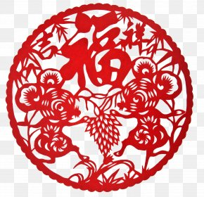 Mouse Paper-cut - Fu Paper Chinese New Year Chinese Zodiac Clip Art PNG