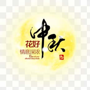 Mid-Autumn Moon Yellow Design Elements - Mooncake Mid-Autumn Festival Poster PNG