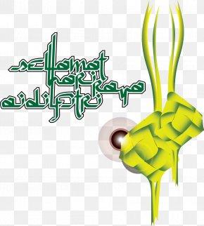 Ramadan - Ketupat Eid Al-Fitr Holiday Islamic Calligraphy Eid Al-Adha PNG