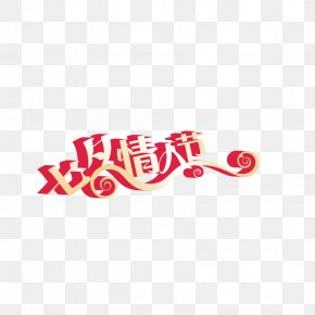 Valentines Day - Valentines Day Qixi Festival PNG