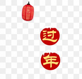Chinese New Year Lantern - Lantern Chinese New Year Lunar New Year PNG