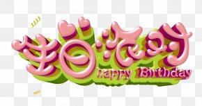 Pink Birthday Party Word - Birthday Party PNG