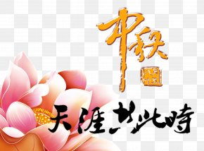 Mid-Autumn Festival - Mid-Autumn Festival Download PNG
