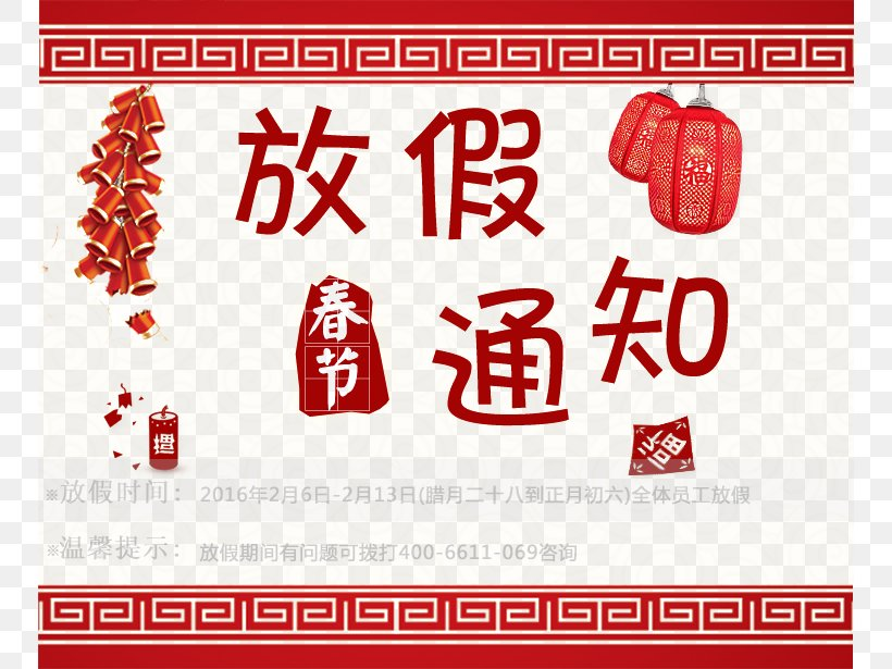 Taobao Chinese New Year Template National Day Of The Peoples Republic Of China, PNG, 750x615px, Taobao, Advertising, Area, Brand, Chinese New Year Download Free