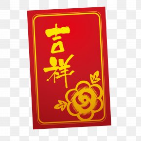 Chinese New Year Greeting Card Auspicious Red - Chinese New Year Greeting Card New Year Card Postcard PNG