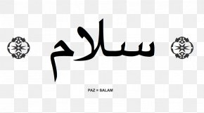Salam - Arabic Alphabet Name Arabic Calligraphy Writing PNG