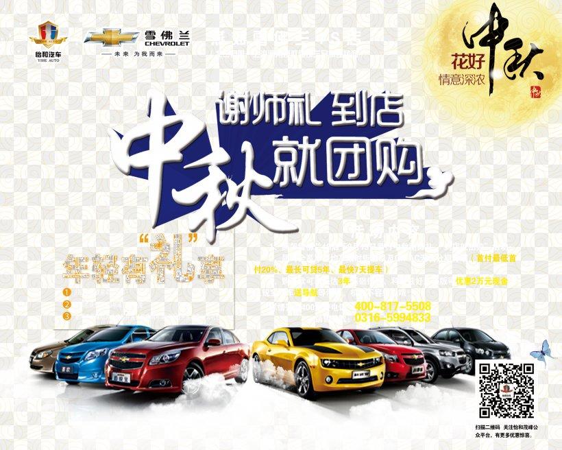 Chevrolet Car Poster Mid-Autumn Festival, PNG, 2835x2268px, Car, Advertising, Automotive Design, Automotive Exterior, Brand Download Free