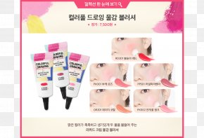 Drawing House - Etude House Watercolor Painting Drawing Rouge Cosmetics PNG