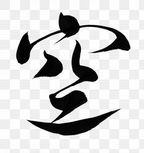 Japanese Calligraphy - Japanese Calligraphy Ink Brush Writing System Clip Art PNG