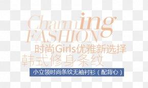 Taobao Women Font Decorative Material - Logo Brand Font PNG