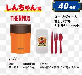 Prize - Thermoses Tableware Brand Crayon Shin-chan Morinaga Milk Industry PNG