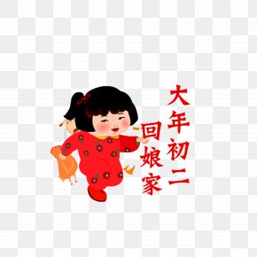 Second Year Customs - Sina Weibo Lunar New Year Chinese New Year Clip Art PNG
