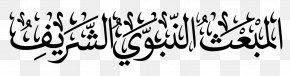 بسم الله الرحمن الرحيم - Isra And Mi'raj Black And White Visual Arts العقيق اليماني Balila PNG