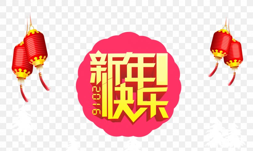 Chinese New Year Happy New Year, PNG, 1000x600px, New Year, Brand, Chinese New Year, Christmas, Designer Download Free