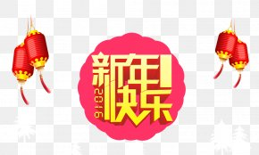 Happy New Year Word Combinations - Chinese New Year Happy New Year PNG