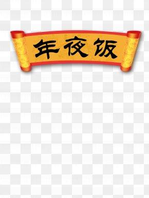 Chinese New Year Dinner HD Free Matting Material - Tangyuan Reunion Dinner Chinese New Year PNG