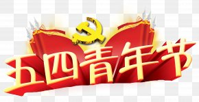 Header Border - Youth Day (in China) Image Art Download PNG