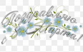 March 8 - March 8 International Women's Day Clip Art PNG