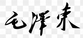 Shaoshan Communist Party Of China Chinese Communist Revolution Signature Communism PNG