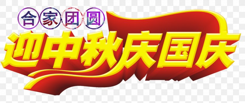 Mooncake Mid-Autumn Festival National Day Of The Peoples Republic Of China Art, PNG, 1130x477px, Mooncake, Art, Autumn, Brand, Festival Download Free