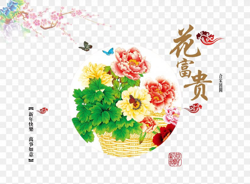 Download Chinese New Year, PNG, 3366x2480px, Chinese New Year, Art, Cut Flowers, Designer, Flora Download Free
