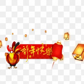 Happy New Year - Chinese New Year Download Computer File PNG