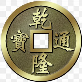 Coins - Cash U53e4u9322u5e63 Coin Metal PNG