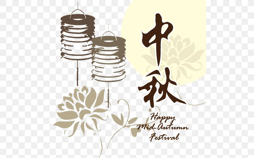 Mid-Autumn Festival Mooncake Illustration, PNG, 510x510px, Mid Autumn Festival, Branch, Brown, Chang E, Chinese New Year Download Free