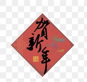 Chinese New Year Wall Stickers - Chinese New Year Greeting Card Festival PNG