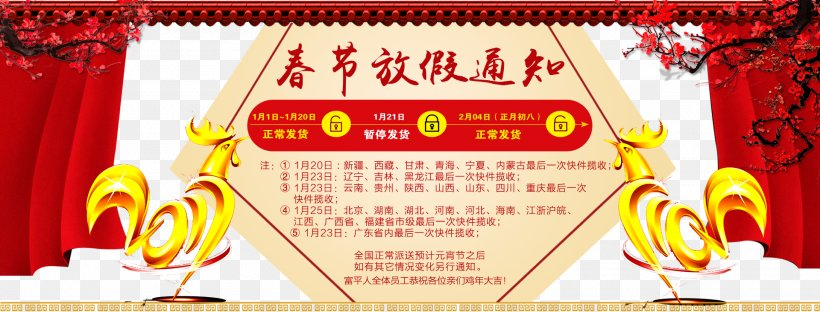 Chinese New Year Download Clip Art, PNG, 1920x732px, Chinese New Year, Gratis, Holiday, New Year, Text Download Free