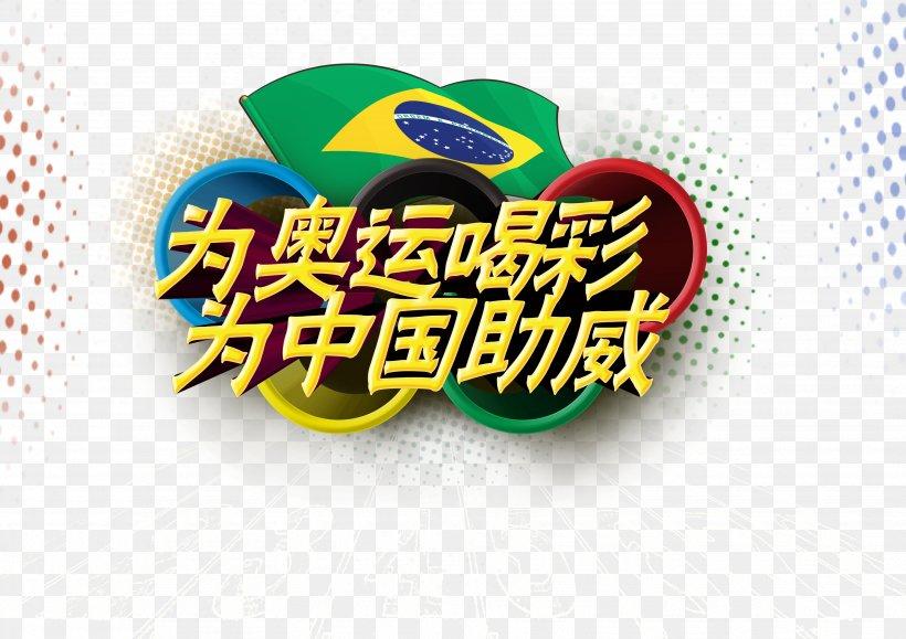 2016 Summer Olympics Rio De Janeiro China Sport Poster, PNG, 3508x2480px, Rio De Janeiro, Advertising, Brand, China, Gratis Download Free