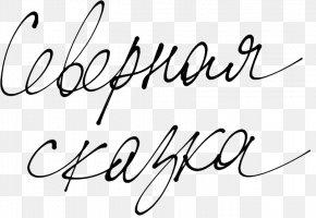 Khorovod - Calligraphy Handwriting Logo Font PNG