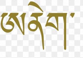 Tibetan Culture - Standard Tibetan Translation Tibetan Calligraphy Tibetan Alphabet Hausa PNG