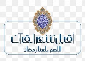 Saudi National Day - Logo Quran: 2012 Saudi Arabia PNG