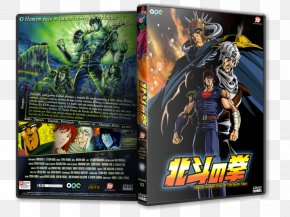 Fist Of The North Star - Work Of Art Fist Of The North Star Artist Television PNG
