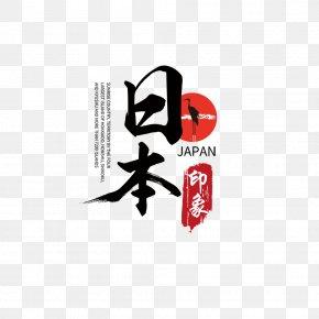 Travel In Japan - Japan Poster Download PNG