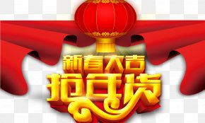 Chinese New Year Rush Down - Chinese New Year U5e74u8ca8 Lunar New Year PNG