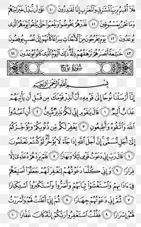 Qur'an Nuh Al-Maarij Surah Noah In Islam PNG