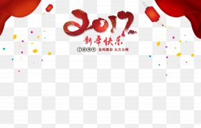 Happy Chinese New Year Wind Pull The Material Free Title - Chinese New Year Gratis Computer File PNG