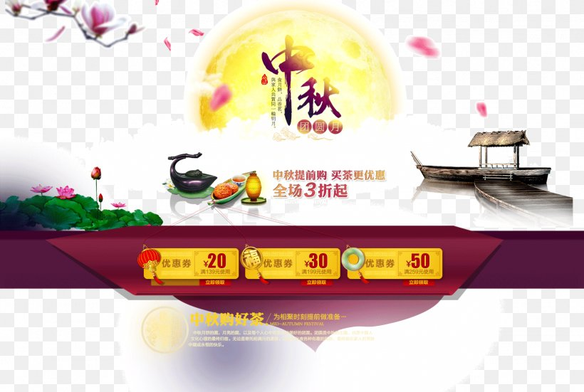 Mid-Autumn Festival Mooncake Chang'e Poster Traditional Chinese Holidays, PNG, 1629x1096px, Mid Autumn Festival, Advertising, Brand, Coupon, Designer Download Free