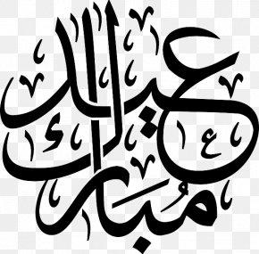 Ramadan White - Eid Al-Fitr Eid Mubarak Eid Al-Adha Islam Arabic Calligraphy PNG
