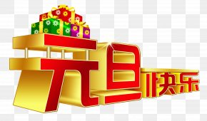 Happy New Year WordArt Material - New Years Day Chinese New Year Christmas Poster PNG