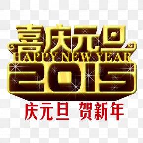 Qingyuan Dan Celebrate Chinese New Year - Celebrate Chinese New Year New Years Day PNG