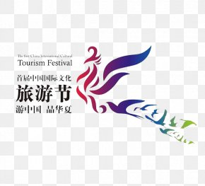 Tour Of Chinese Products, China Tourism Festival Logo - China Logo Xia Dynasty PNG